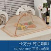 飯菜罩子桌蓋菜罩可折疊餐桌罩食物防蒼蠅長方形飯碗遮菜蓋傘大號   酷男精品館