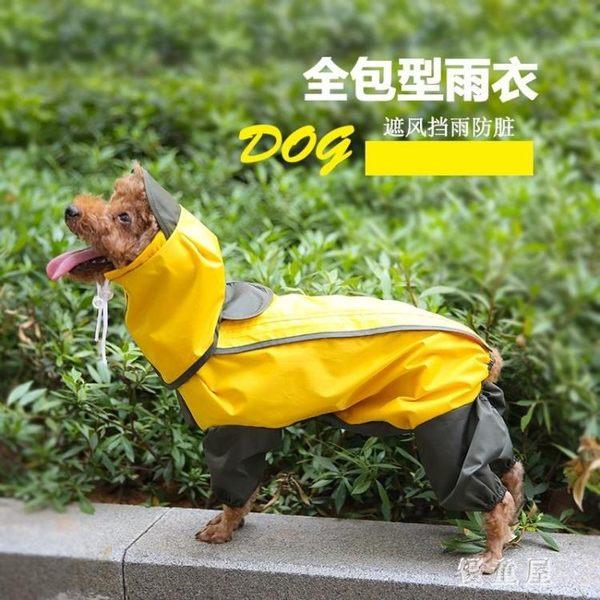 狗雨衣小狗四腳泰迪衣服防水全包小型犬比熊幼犬寵物雨披夏季薄款 QG5470『優童屋』