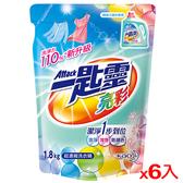 一匙靈 超濃縮洗衣精補充包-亮彩1.8L*6(箱)【愛買】