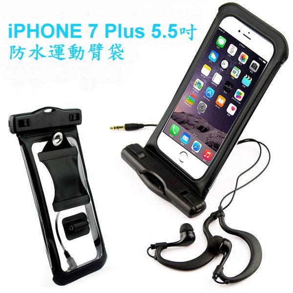 iphone 7 plus 5.5吋 防水袋 游泳 路跑運動防水臂套 附送防水耳機 內建3.5mm耳機孔 防水運動臂套