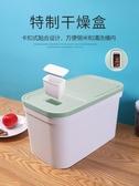 米桶家用米桶加厚大米密封桶20 斤裝米箱子防蟲雜糧桶防潮小號塑料米缸【 免運】