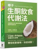 (二手書)椰子生酮飲食代謝法:促進新陳代謝、提高甲狀腺功能、減掉多餘脂肪