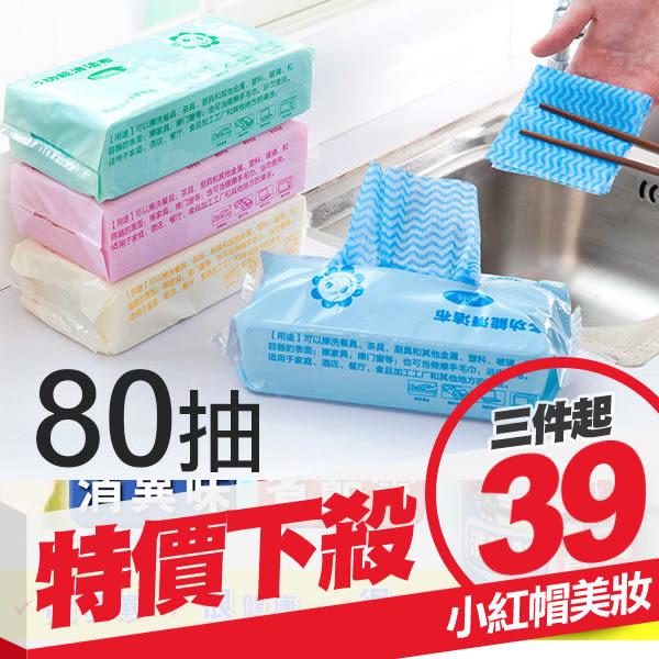 抽取式免洗抹布 80抽 不挑色隨機出貨 不沾油 一次性紙巾【小紅帽美妝】