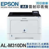 EPSON AL-M310DN 黑白雷射印表機 /適用 EPSON S110079/S110080
