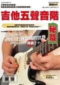 (二手書)吉他五聲音階秘笈