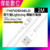 犀牛盾 Lightning to USB 【200cm】蘋果原廠MFi認證 傳輸線 充電線 原廠正版 適用IPHONE 系列