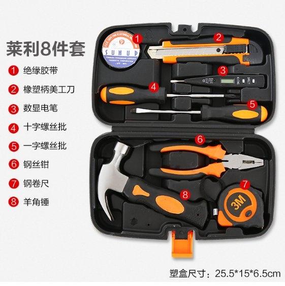 【保固一年 高規套組 】家用 五金工具 八件組套裝 多功能家庭 維修組套 手動 工具箱