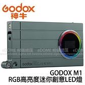 福利品~GODOX 神牛 M1 RGB 高亮度迷你創意 LED 燈 綠色 (24期0利率 開年公司貨) 40種特效 雙色溫 補光燈