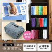 專利設計可調整衣物收納摺衣板(20入組 60片)白色