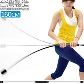 台灣製造!!高效率160CM彈力棒.有氧健身棒.振動杆振顫棒臂力棒甩甩棒彈性平衡彈力器韻律棍瑜珈棒