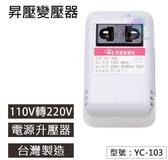 【尋寶趣】大陸 在  110V 轉220V 50W 變壓器升壓器家用電源轉換器  YC 103