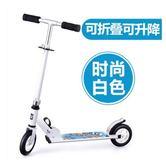 (一件免運)滑板車鋁合金兩輪大輪兒童踏板車3二輪2成人代步車4滑滑車6歲XW