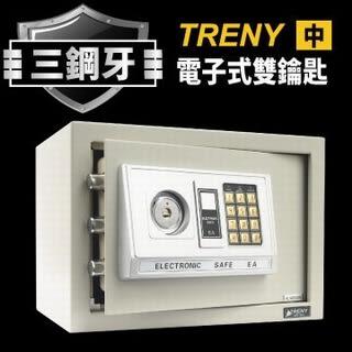 【TRENY】三鋼牙-電子式雙鑰匙保險箱-中 HD-4472 保固一年 金庫金櫃 保險櫃 鐵櫃 保險箱 現金櫃