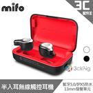 mifo O2 半入耳無線觸控耳機 藍牙...