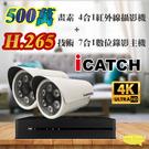 可取 ICATCH KMH-0425EU-K H.265 4路主機 + 5MP 500萬畫素 管型 紅外線攝影機*2