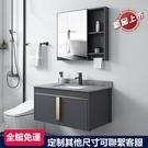 浴櫃 太空鋁浴室櫃衛生間現代簡約洗手盆櫃...