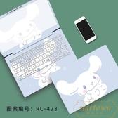 電腦貼紙適用聯想air13/14/15筆記本貼膜保護膜【繁星小鎮】