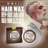 日本Silver Ash HAIR WAX野爺油頭髮蠟 復古油頭 西裝頭 【HAiR美髮網】