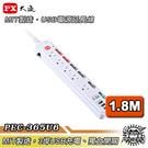 PX大通 PEC-365U6 USB電源延長線 MIT製造/過載保護/自動斷電/耐熱防火阻燃【Sound Amazing】