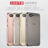 King*Shop~華碩Zenfone4 max金屬邊框 拉絲PC背板後蓋 ZC554KL手機保護套殼 X00ID
