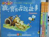 【書寶二手書T8/少年童書_GLK】聽!寶寶在說故事_4本合售_斯嘉設計工作室_附盒