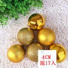 聖誕電鍍球.金球4CM混合17入  聖誕...