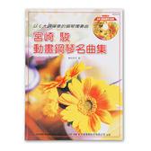 小叮噹的店- DM334《日本DOREMI》CD+樂譜 宮崎駿動畫鋼琴名曲集