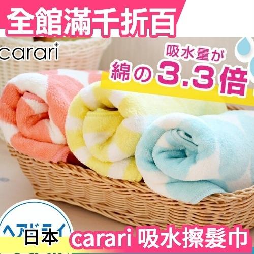 Carari 3倍吸水 速乾 擦髮巾 超細纖維 日本【小福部屋】
