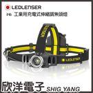 德國 LED LENSER iH6工業用頭燈(5810) 伸縮調焦/無段調光/IPX4防水