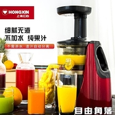 紅心渣分離榨汁機家用全自動果蔬多功能原汁機小型炸水果汁機低速  自由角落