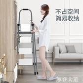 奧鵬鋁合金梯子家用折疊人字梯加厚室內多功能樓梯爬梯小扶梯QM『摩登大道』