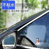 防雨貼膜 汽車后視鏡防雨貼膜全屏反光倒車鏡子防水防霧防炫目納米側窗
