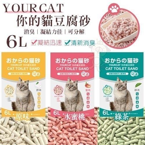 3包組+含運 你的貓天然環保條狀豆腐砂
