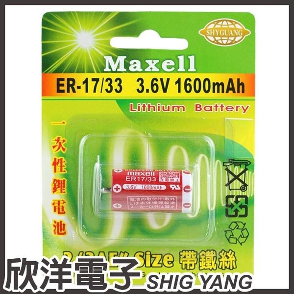 Maxell 一次性鋰電池2/3AE (ER-17/33) 3.6V/1600mAh 帶鐵絲/日本製