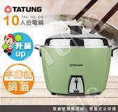 【TATUNG大同】10人份不鏽鋼內鍋電鍋-翠綠 / TAC-10L-DG
