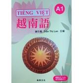 越南語A1