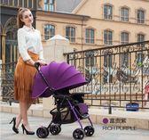 嬰兒手推車可坐躺摺疊超輕便攜四輪夏季手推傘車bb寶寶兒童小嬰兒車【雙十一全館打骨折】