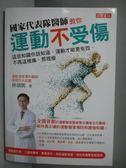 【書寶二手書T6/醫療_OHA】國家代表隊醫師教你運動不受傷_林頌凱