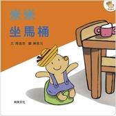 米米坐馬桶(附CD)(大書)