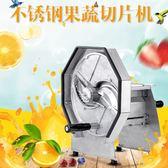 切片機不銹鋼檸檬切片機商用手動切菜機水果茶神器蔬菜土豆生姜切片機器igo 貝芙莉女鞋