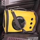 貓包外出便攜貓籠子貓咪太空包寵物艙手提包狗狗貓背包斜背航空箱 1995生活雜貨NMS