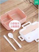 便當盒可加熱飯盒微波爐專用上班族便當盒分格隔型學生塑膠餐盒套裝帶蓋 智慧e家