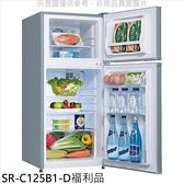 SANLUX台灣三洋【SR-C125B1-D】128公升雙門福利品冰箱
