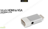 Moshi HDMI to VGA (with Audio) 音頻 轉接線 公司貨