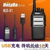好力達超長待機15天USB充電對講機民用公里大功率手持戶外對講器「Top3c」