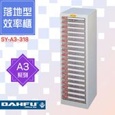 🗃大富🗃收納好物!A3尺寸 落地型效率櫃 SY-A3-318 置物櫃 文件櫃 收納櫃 資料櫃 辦公用品 多功能