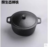 鑄鐵鍋小湯鍋燉鍋寶寶輔食鍋奶鍋無塗層平底不粘鍋電磁爐燃氣通用23CM