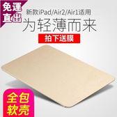 2018新款iPad保護套air2硅膠2017蘋果平板電腦9.7英寸超薄a1822殼平板殼子保護套殼新版ipad6外殼