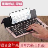 ipad鍵盤 新款超薄折疊無線藍芽鍵盤蘋果安卓手機通用迷你ipad小米平板4plus華為 城市科技