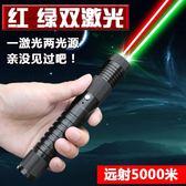 【99購物85折】雷射筆大功率激光手電紅外線紅綠光